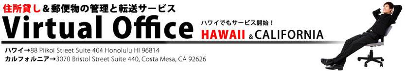 ハワイ住所貸し、ハワイバーチャルオフィス、ハワイ郵便管理、ハワイレンタルオフィス
