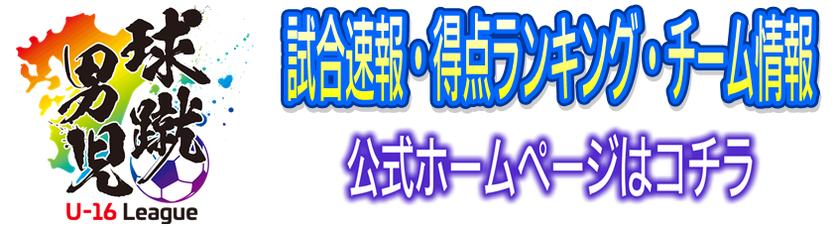 球蹴男児リーグ 公式ホームページ