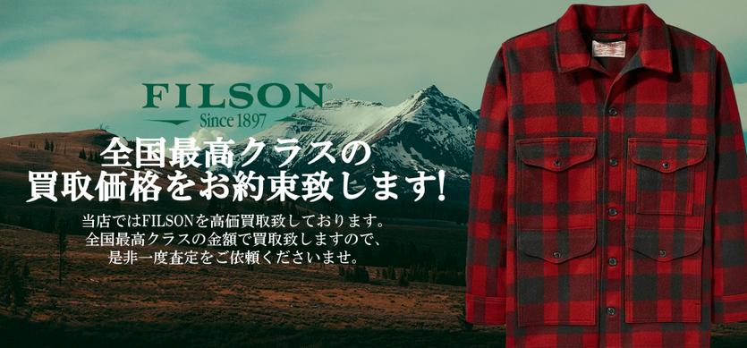 FILSON フィルソン 買取 高価買取 買取強化中