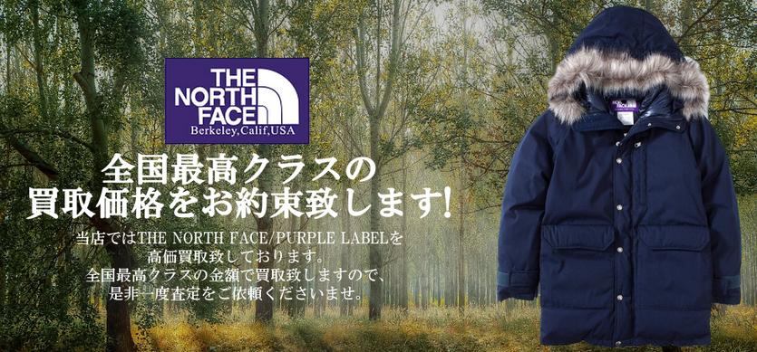 THE NORTH FACE PURPLE LABEL ノースフェイス パープルレーベル 買取 高価買取 買取強化中
