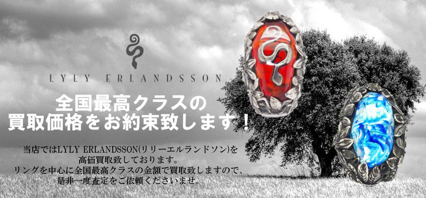 LYLY ERLANDSSON買取トップ