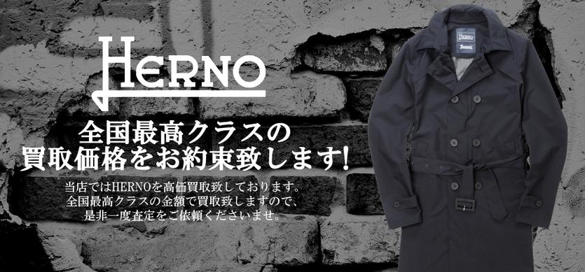 HERNO ヘルノ ジャケット コート 買取 高価買取 買取強化中