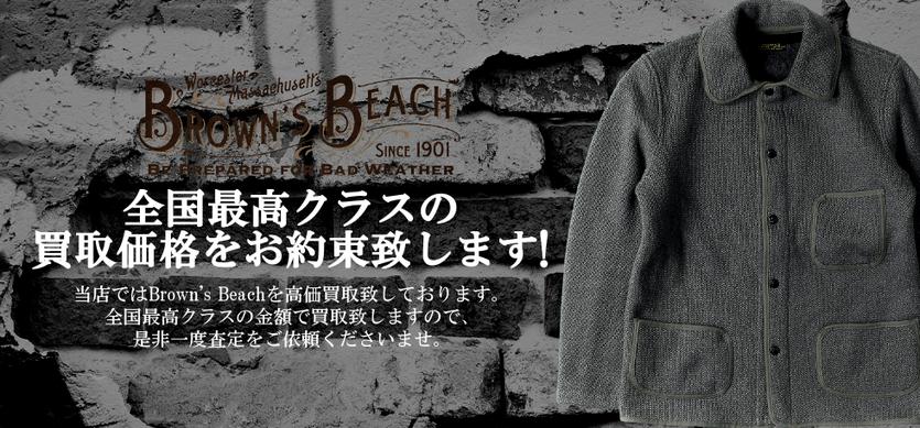 BROWN'S BEACH ブラウンズビーチ 買取 買取強化中 高価買取