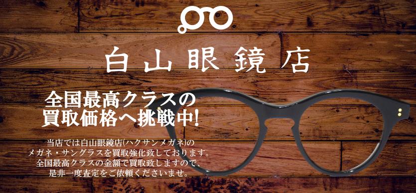 白山眼鏡店買取バナー