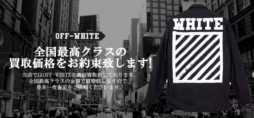 OFF-WHITE オフホワイト 買取 高価買取中 買取強化中