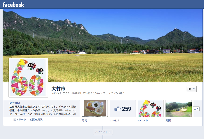 大竹市Facebook