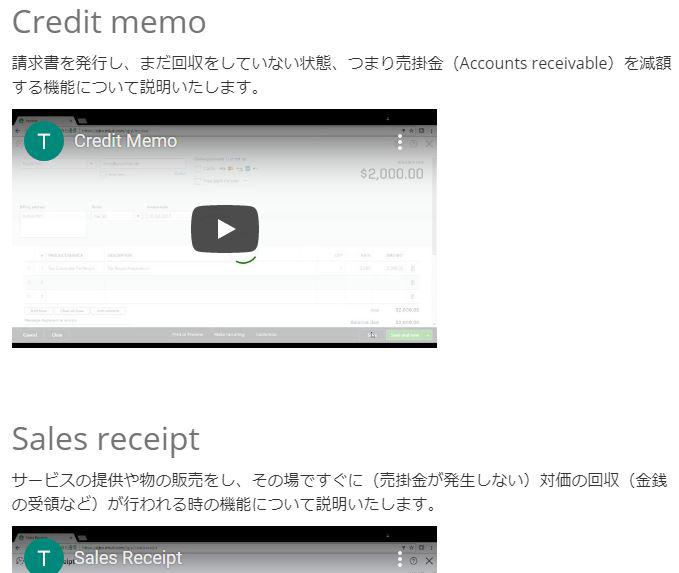 クイックブックス日本語動画解説(QuickBooks)