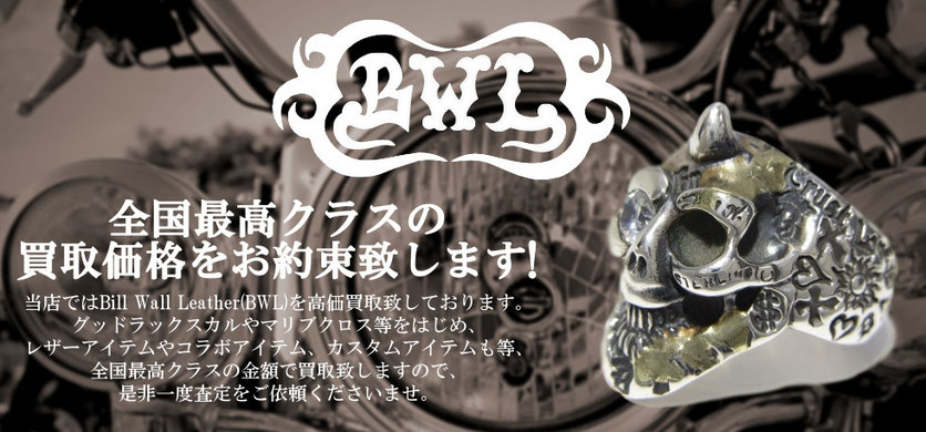 BILL WALL LEATHER(BWL)買取