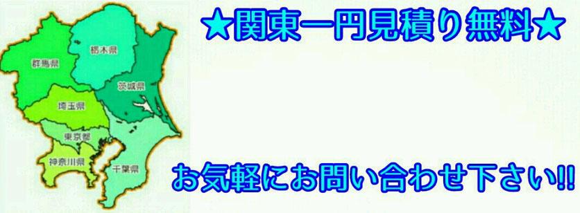 東京都(離島は除く)、埼玉県、千葉県、茨城県、栃木県、群馬県、神奈川県の関東一円見積り無料