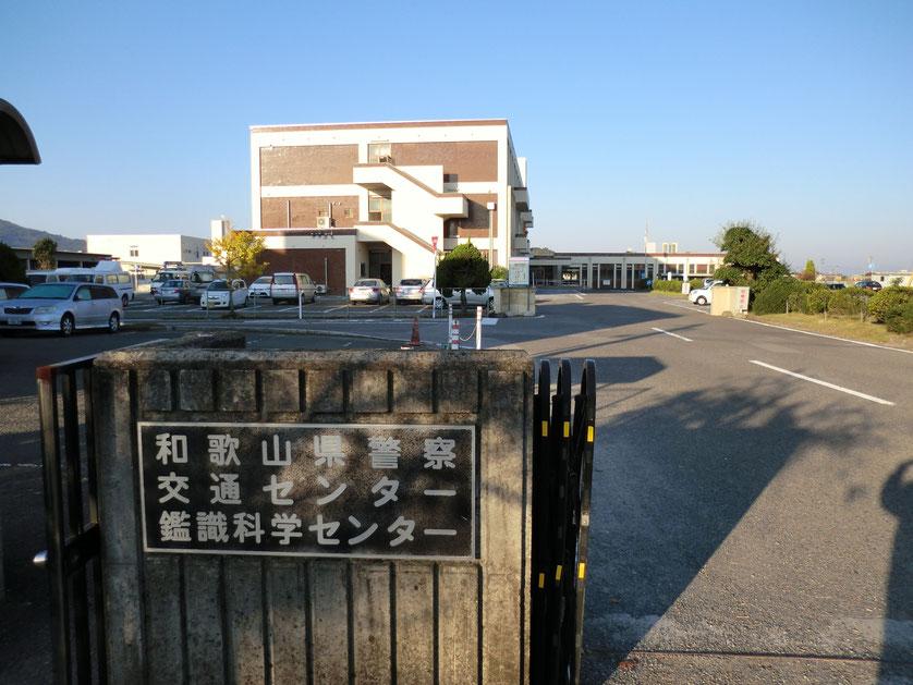和歌山県自動車運転免許第1試験場(岡崎交通センター)和歌山岡崎交通センターで飛び込み一発免許試験