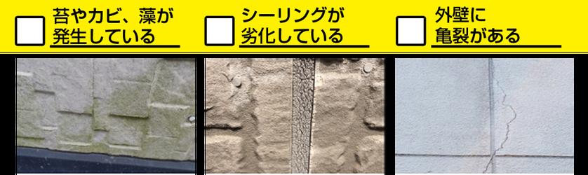 □苔やカビ、藻が発生している □シーリングが劣化している □外壁に亀裂がある