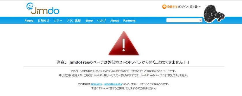 JimdoFreeのページは外部ホストのドメインから開くことはできません!!