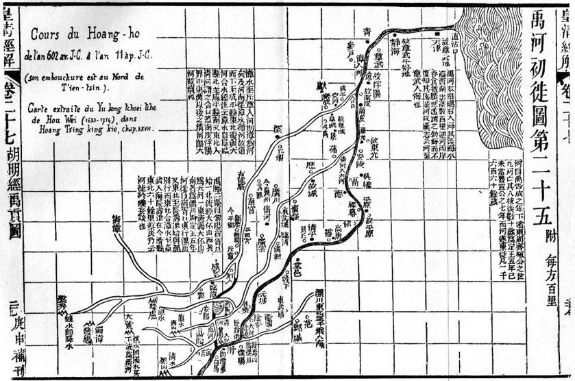 Carte du Fleuve Jaune (Hoang Ho) aux temps de Confucius, Tsin Che hoang-ti, et Se-ma Ts'ien