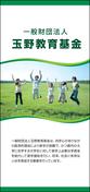 玉野教育基金3つ折りパンフレット