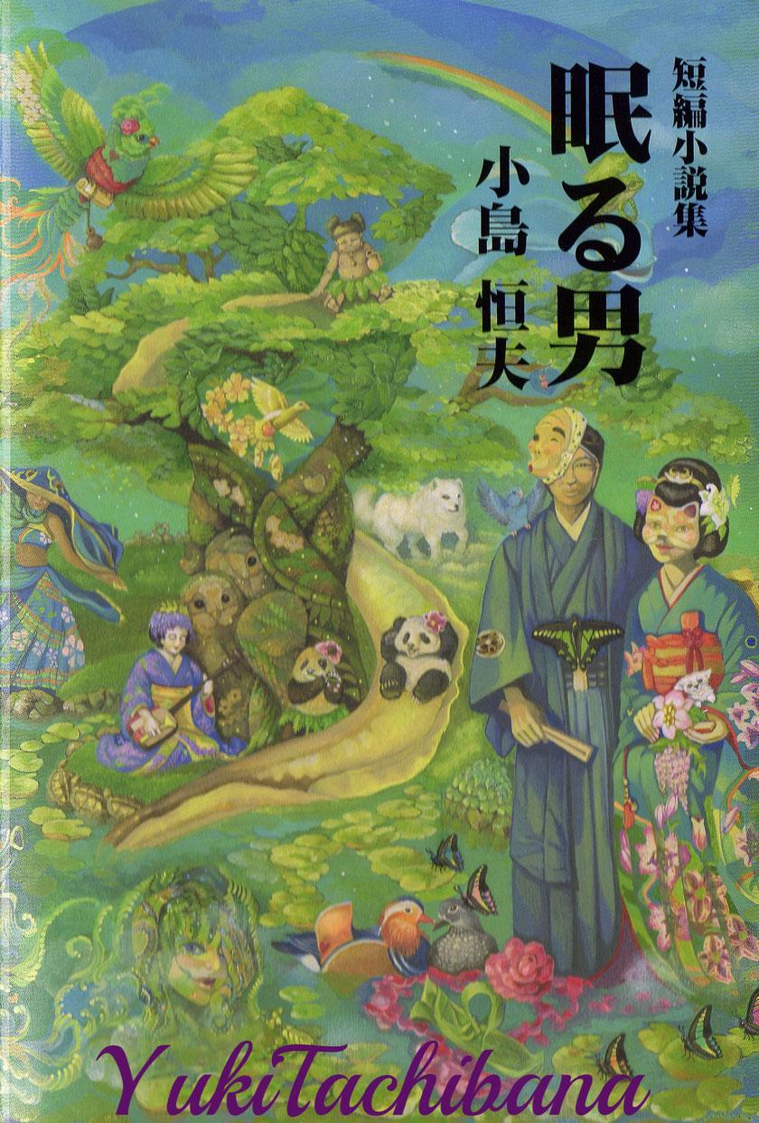 短編小説集 眠る男 小島恒夫 表紙絵 立花雪 YukiTachibana 『風花』