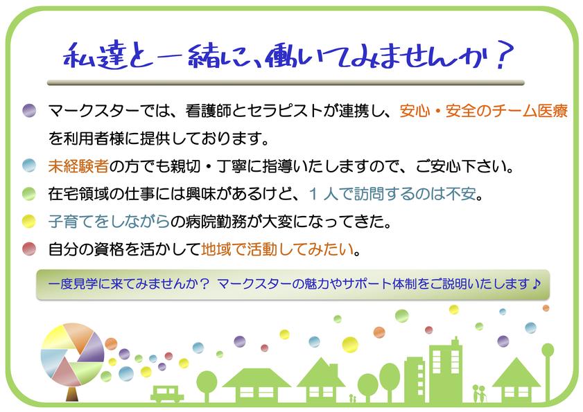 横須賀市 マークスター 看護師 セラピスト 訪問看護 求人