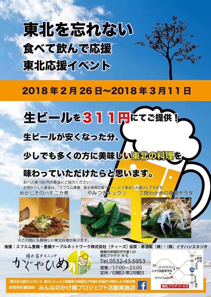 東北を忘れない!食べて飲んで応援する東北応援イベントポスター