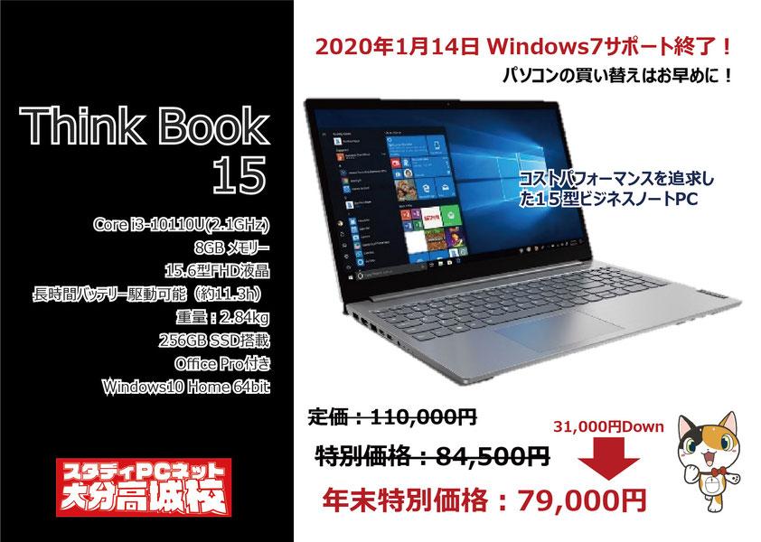 Lenovo ThinkBook 13s スタディPCネットオリジナルセッティング