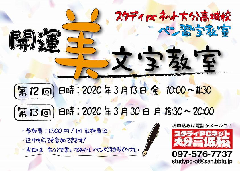 ペン習字教室「開運 美文字教室」の3月案内ポスター