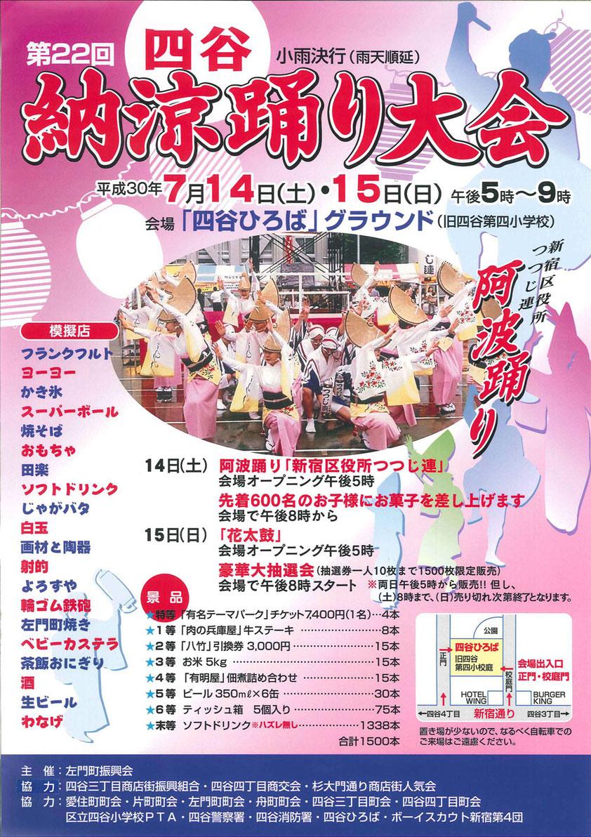2018年第22回四谷納涼踊り大会案内ポスター