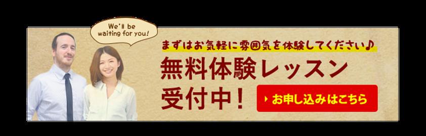 名古屋の英会話教室「受け放題」8800円えいごシャワー