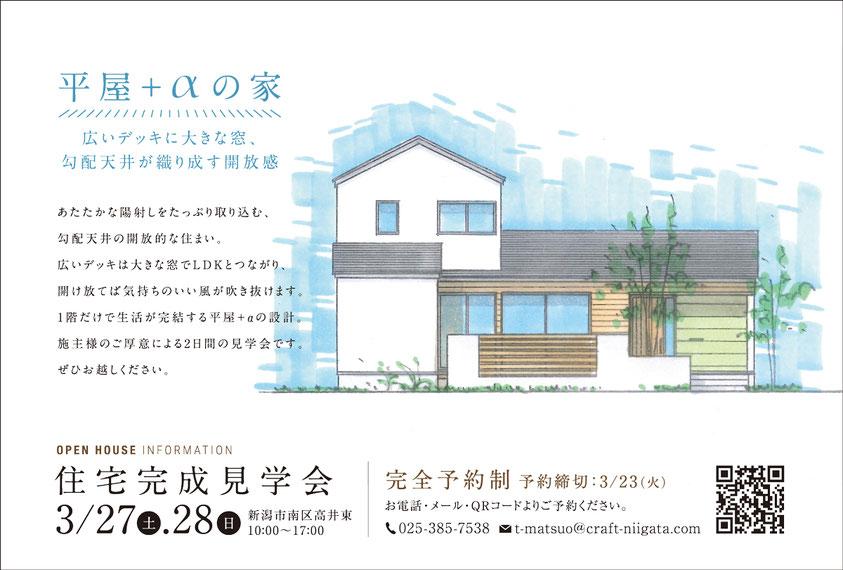 住宅 完成見学会 新潟市 南区 デザイン Carft