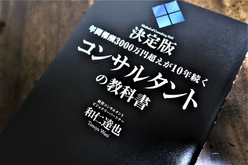 「年間報酬3000万円超えが10年続くコンサルタントの教科書」