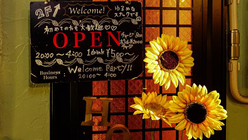Bar du Golden Gai, Tokyo, photo non libre de droits