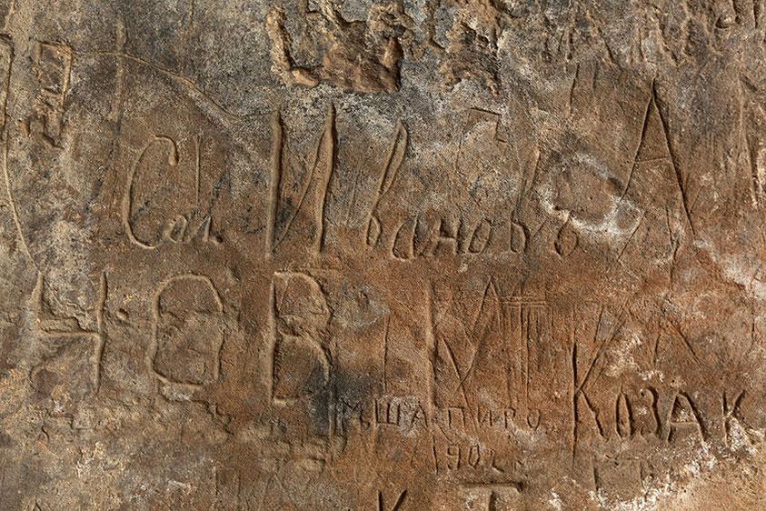 Надписи на древней стене