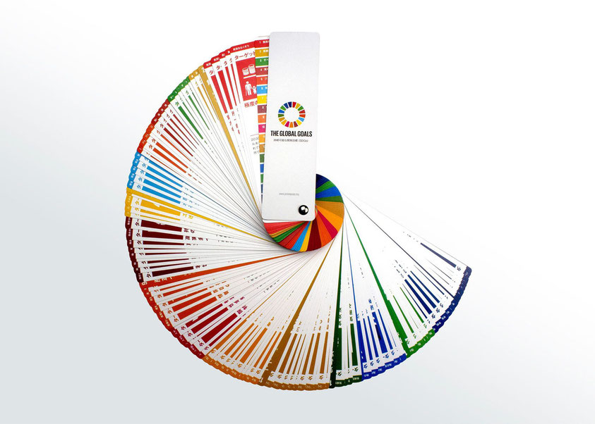 日本語版SDGsターゲットファインダーの購入へ移動