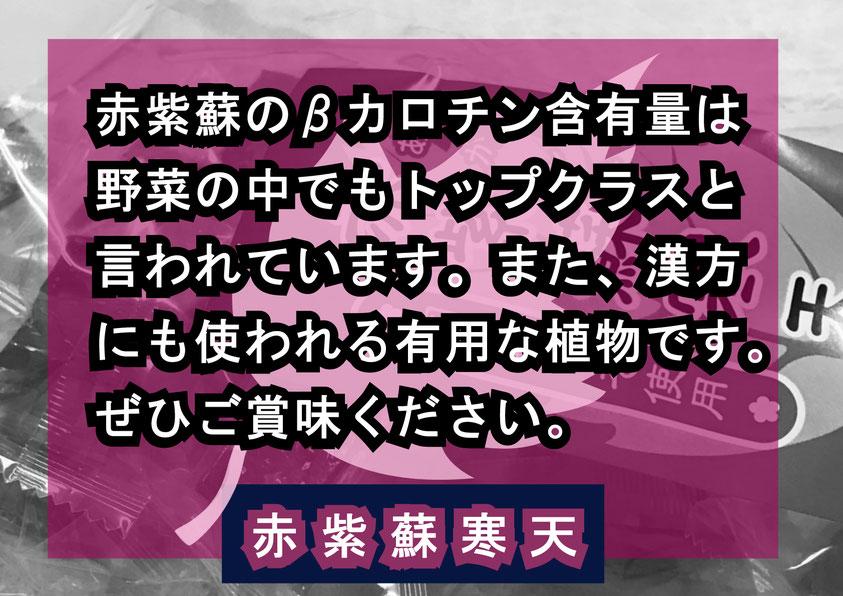 名古屋 お菓子 オリジナル 赤紫蘇 寒天 OEM 6次産業 おいしい 小ロット