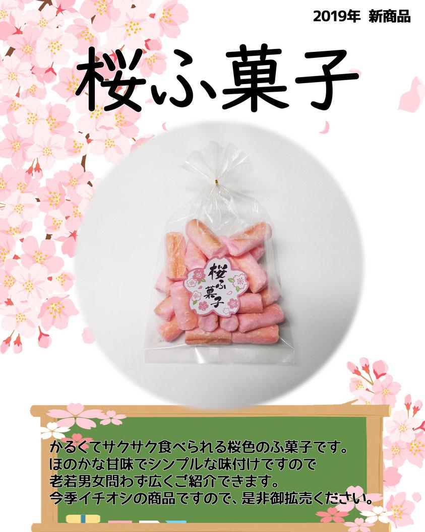名古屋 お菓子 桜 オリジナル さくら おいしい OEM