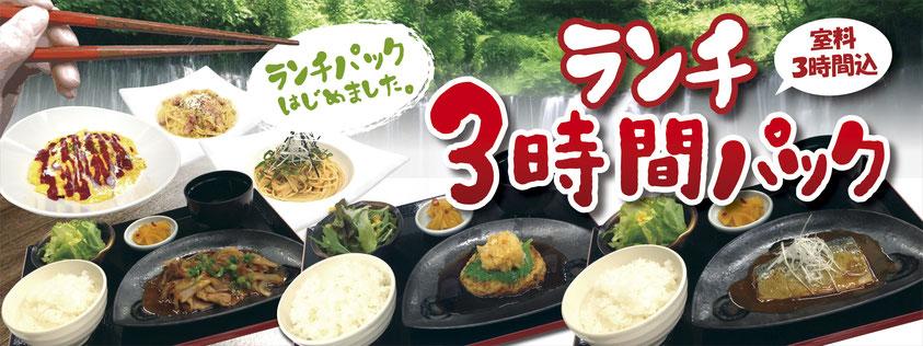 ランチ|広島カラオケ|ミスカラ舟入店 TEL 082-235-1234