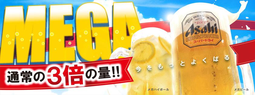ビール・ハイボール|広島カラオケ|ミスカラ舟入店 TEL 082-235-1234