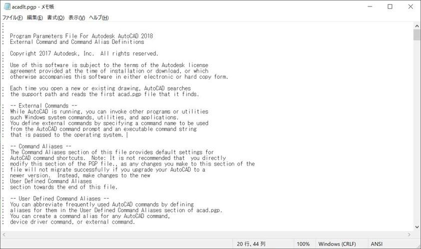 プログラムパラメータが書かれたメモ帳の画像です。