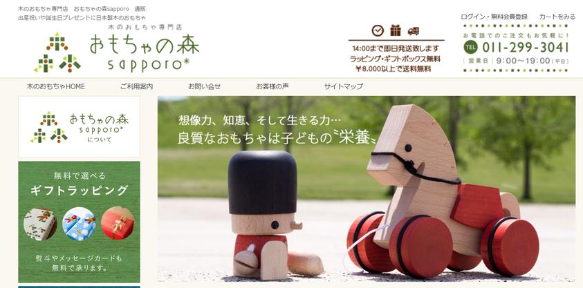 おもちゃの森SAPPORO 画像をクリックするとHPへリンクします