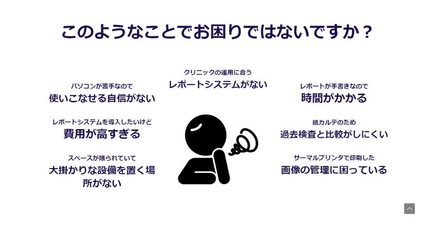 ホームページ作成ツールJimdo(ジンドゥ)でリニューアルしたMr.Right様の新ホームページ