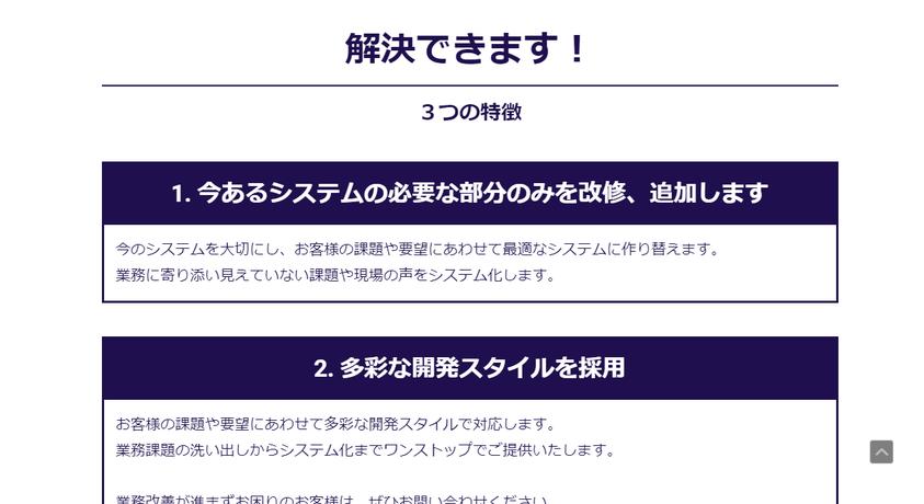 ホームページ作成ツールJimdo(ジンドゥ)でデザインを一新したMr.Right様の新ホームページ