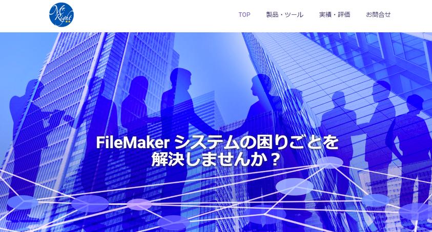 ホームページ作成ツールJimdo(ジンドゥ)でデザインを一新したFileMakerシステム開発のMr.Right様の新ホームページ