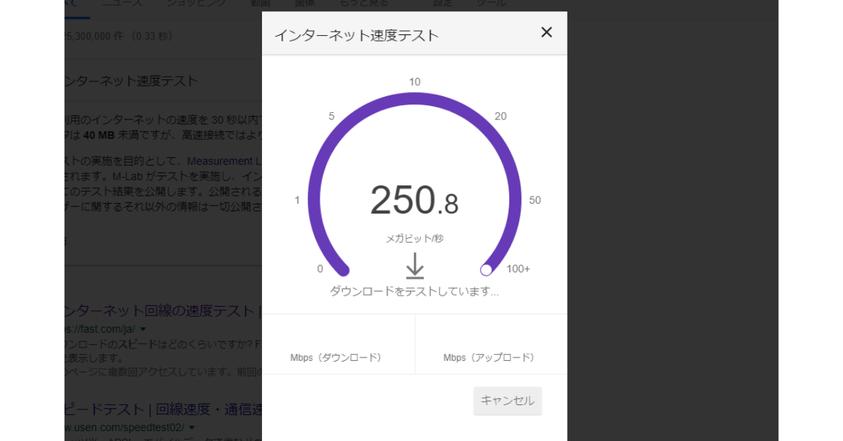 インターネット速度テストのイメージ画像