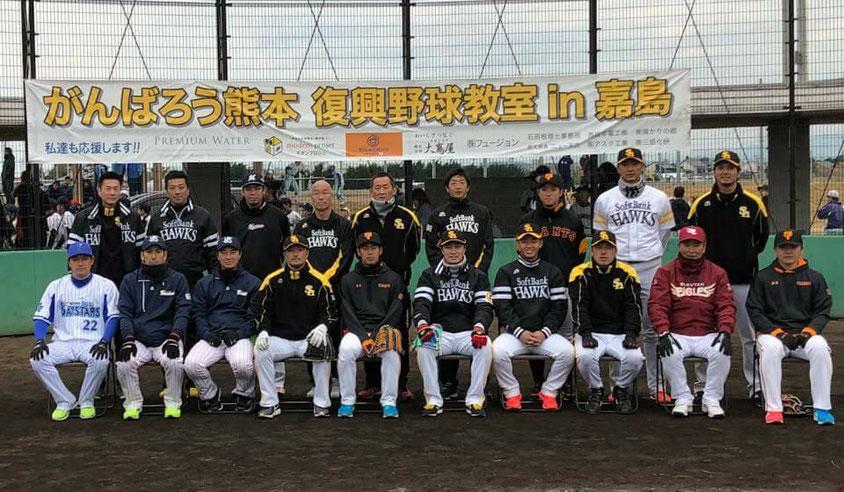 がんばろう!熊本! 復興野球教室 in 嘉島