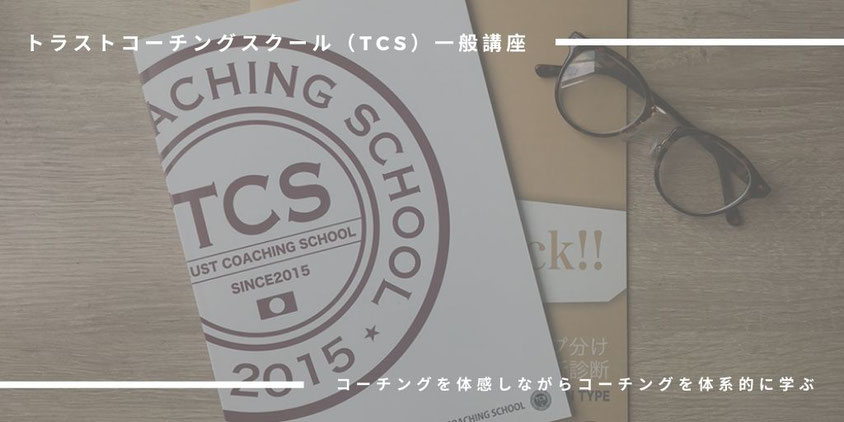 トラストコーチングスクール(TCS)一般講座