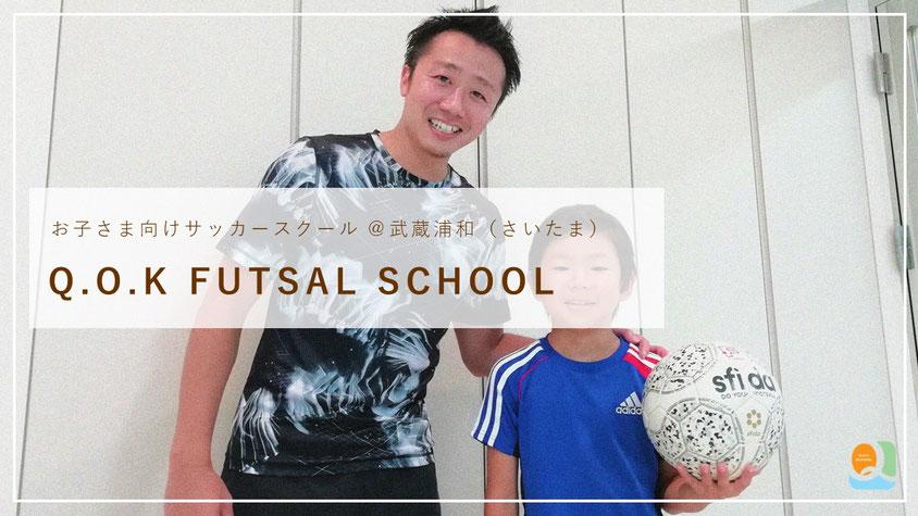 マンツーマンフットサル・サッカー(FUTSAL・SOCCER)レッスン