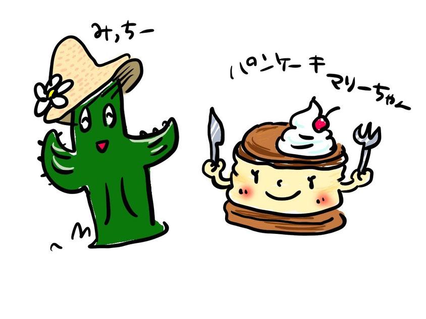 サボテンとパンケーキのキャラクター案
