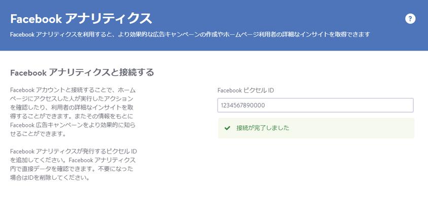Facebook アナリティクスの設定画面