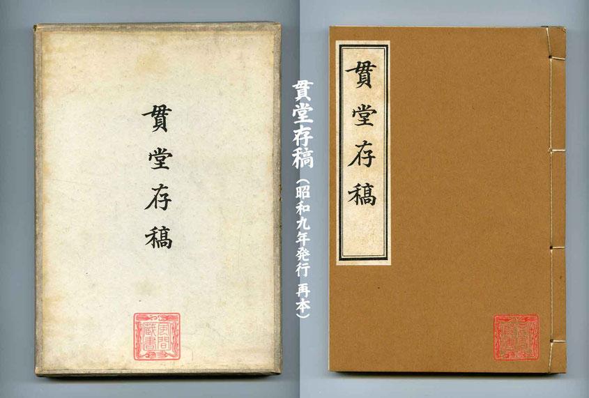 貫堂存稿(昭和9年発行)再本・風間蔵書