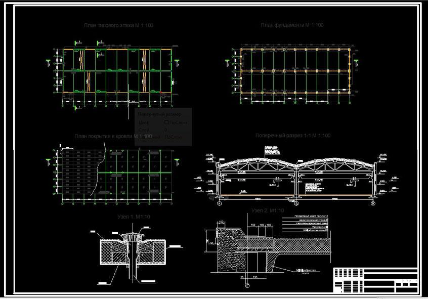 Цены Решение задач и контрольных работ Курсовая работа по архитектуре Промышленное здание в Иркутске Срок выполнения 3 дня В состав вошло 8 чертежей