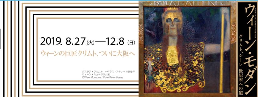 大阪国立国際美術館様のサイトよりお借りいたしました(ウィーン・モダンの企画展)