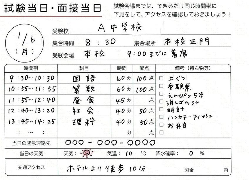受検スケジュール帳,入試当日,面接当日,スケジュール