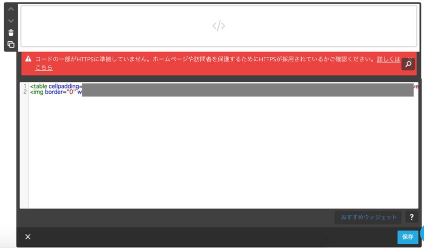 【a8】Jimdoでアフィリエイトリンクが上手く貼れない時は?「HTTPSに対応してません」ってどういう意味?